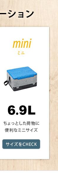 フリップボックス6.9L