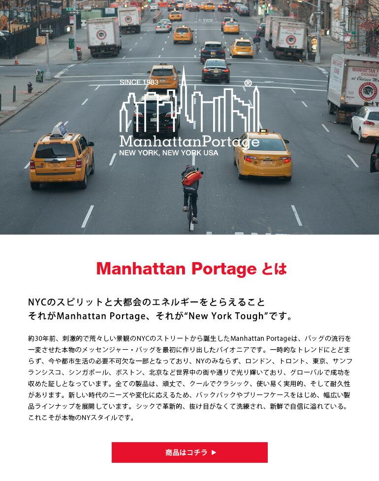 マンハッタンポーテージ(Manhattan Portage)