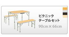 ピクニックテーブルセット