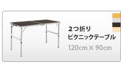 2つ折りピクニックテーブル