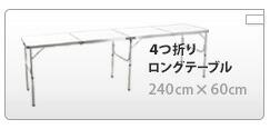4つ折りロングテーブル