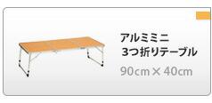 アルミミニ3つ折りテーブル