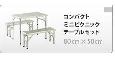 コンパクトミニピクニックテーブルセット