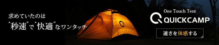 ワンタッチテント クイックキャンプ(QUICKCAMP)