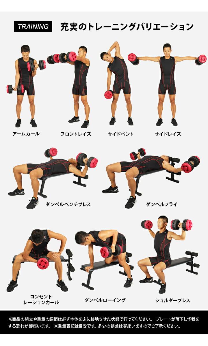 充実のトレーニングバリエーション