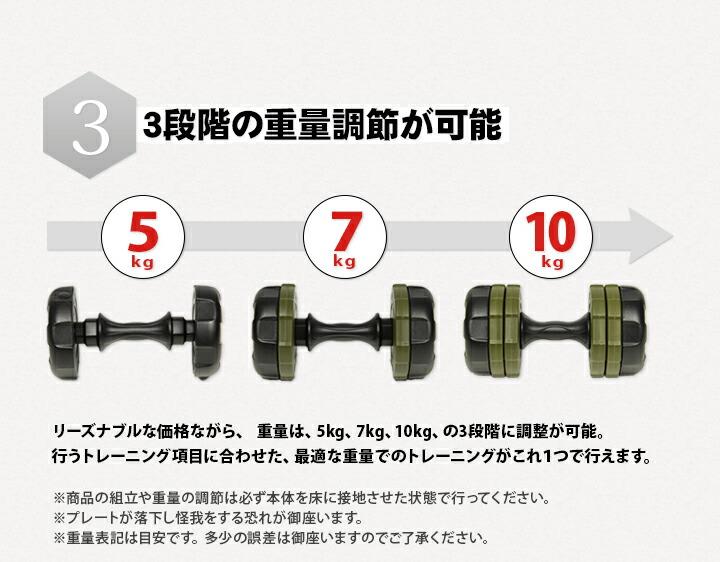 3.3段階の重量調節が可能