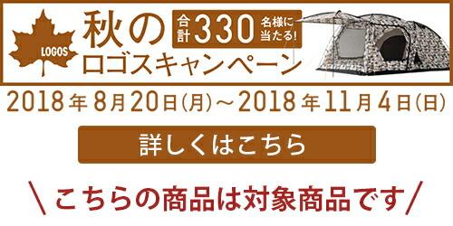 2018秋 ロゴスキャンペーン