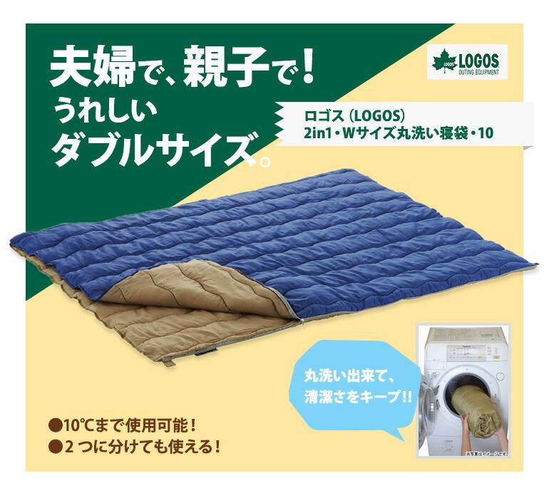 ロゴス丸洗い寝袋