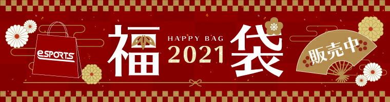 2021 福袋予約開始!