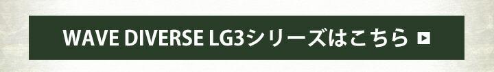 WAVE DIVERSE LG3シリーズはこちら