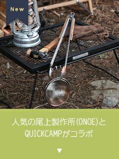 ONOE×QUICKCAMP