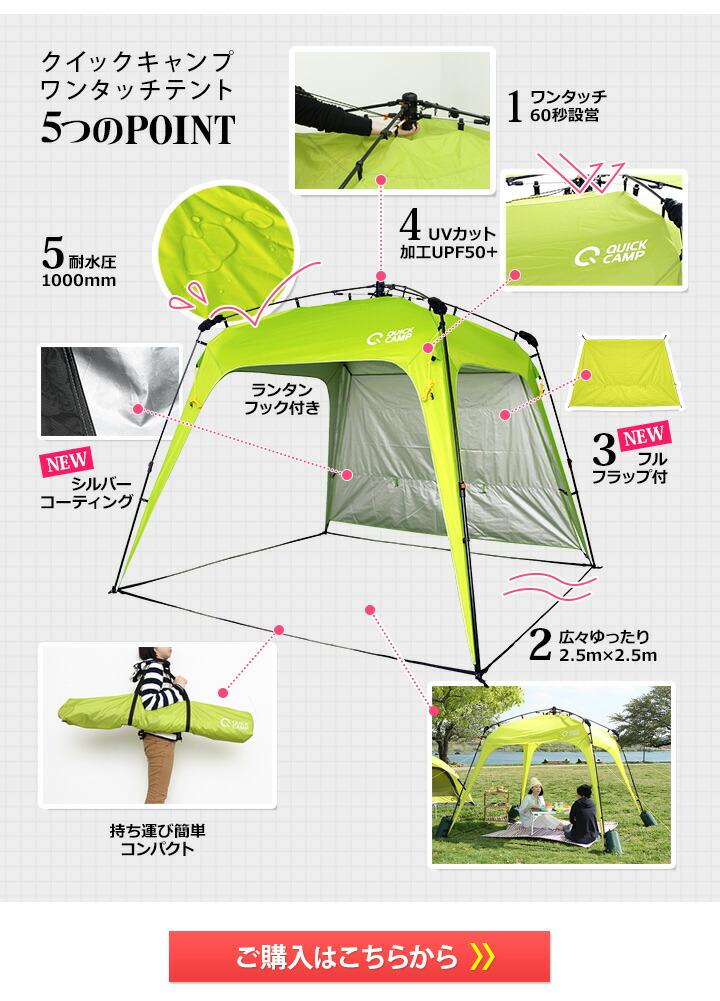 クイックキャンプ ワンタッチテント 5つのポイント。ご購入はこちら
