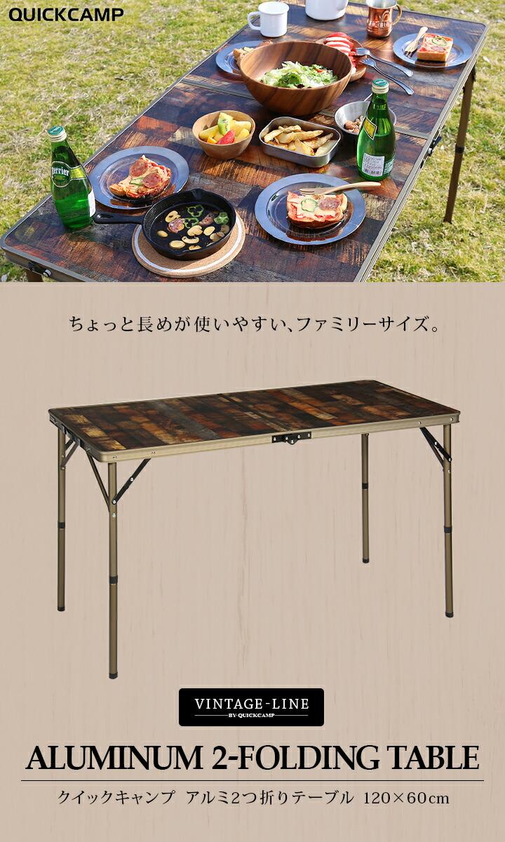 クイックキャンプアルミ2つ折りテーブル