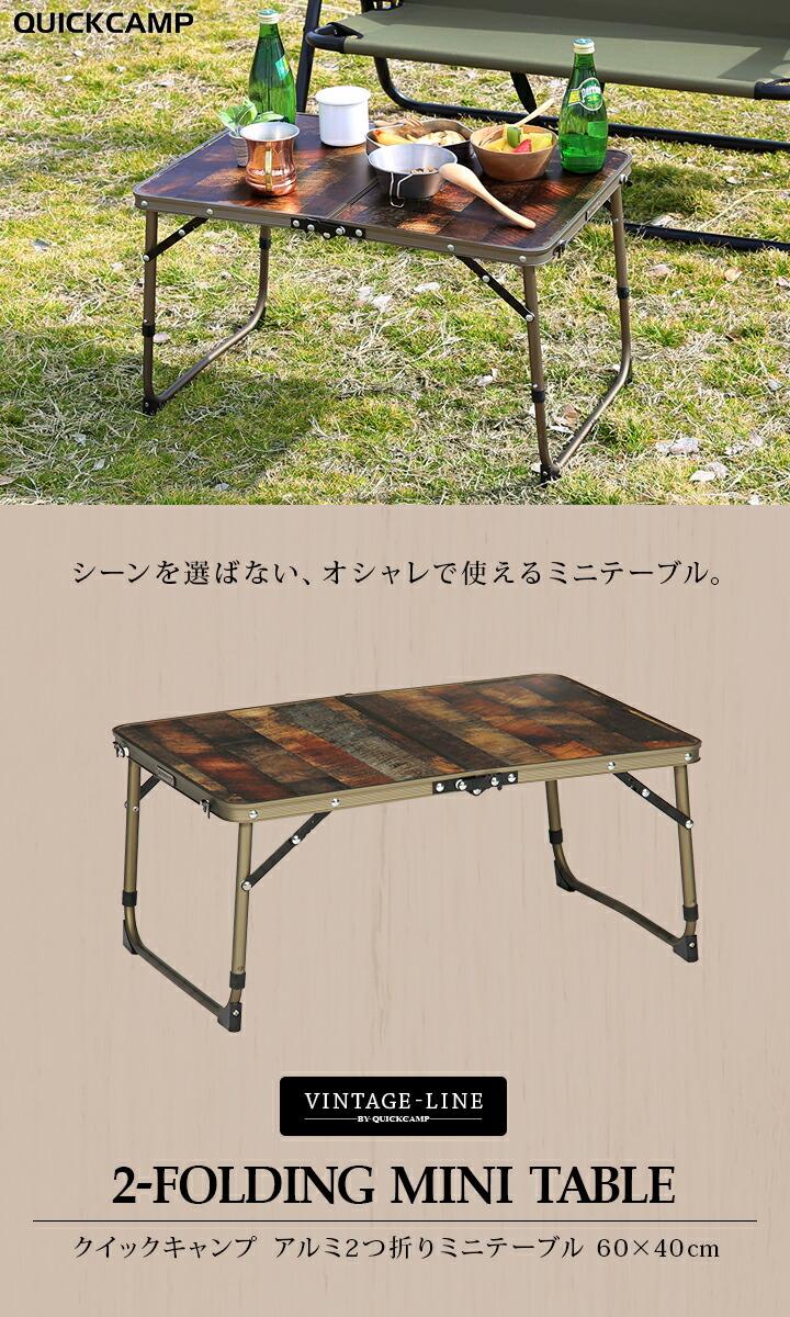 クイックキャンプ アルミ2つ折りミニテーブル