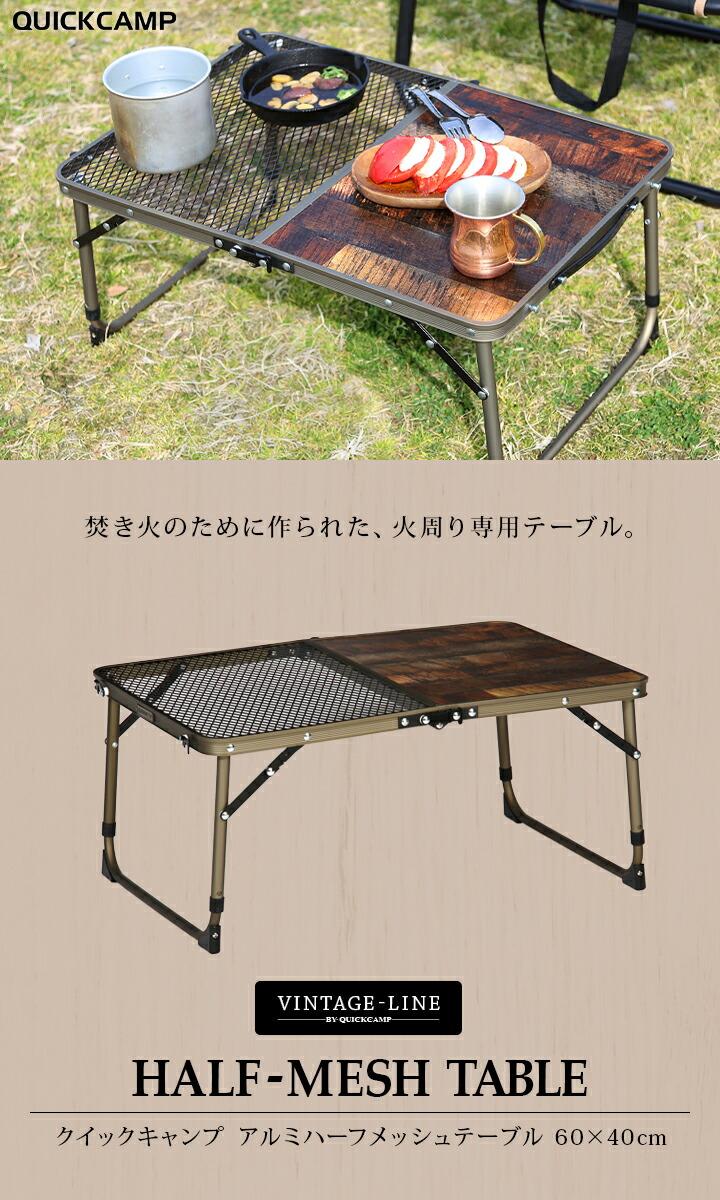 クイックキャンプ アルミハーフメッシュテーブル