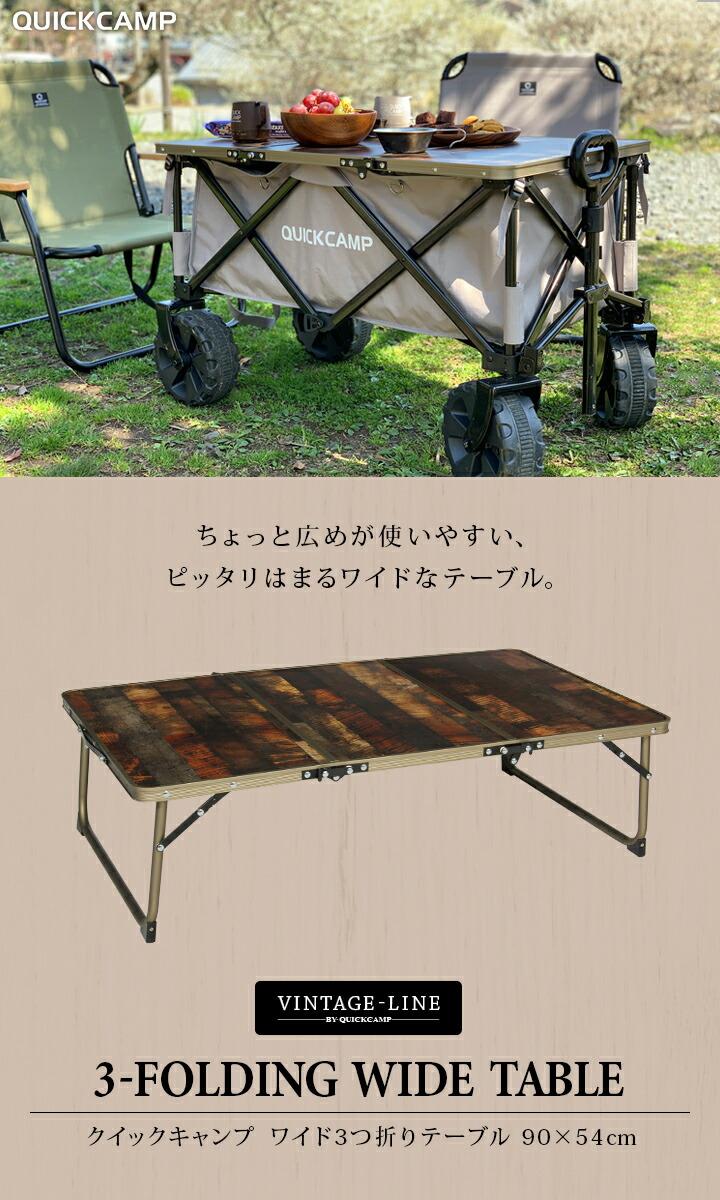 ミニ三つ折りテーブル ワゴン用 ヴィンテージパターン QC-3ft90W