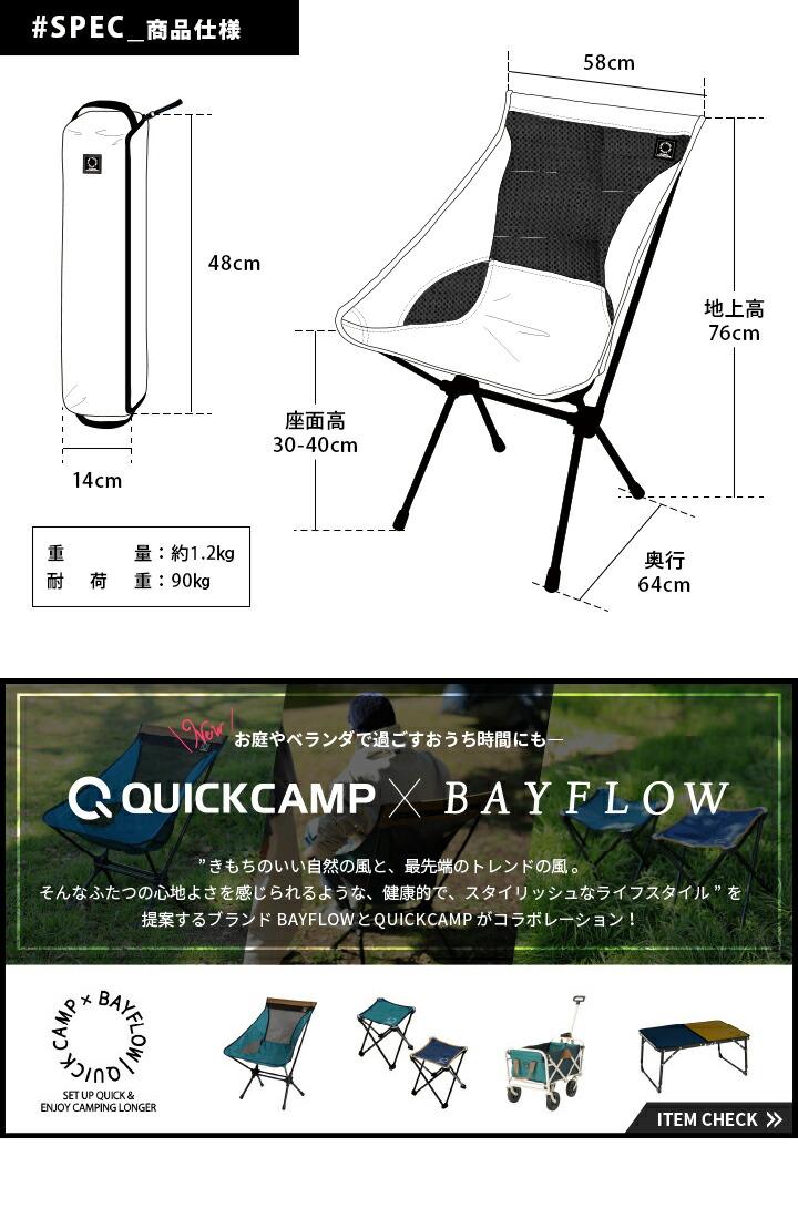 QUICKCAMP×BAYFLOW コラボプロダクト商品一覧はコチラから