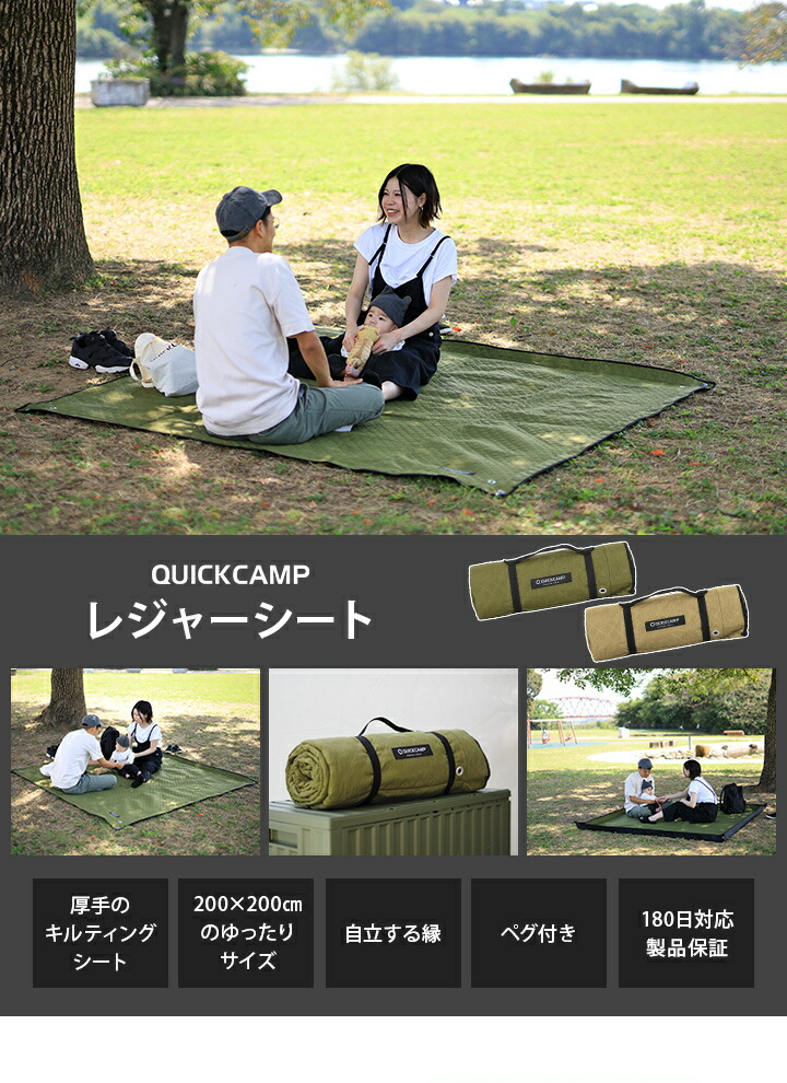 ONOE QUICKCAMP レジャーシート QC-LS200