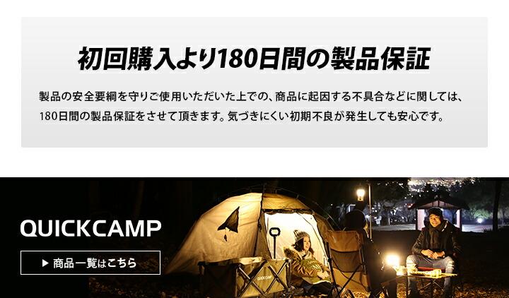 クイックキャンプ