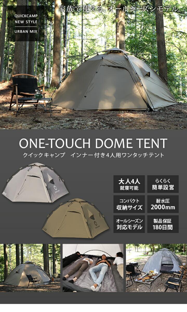 キャンプ クイック QUICKCAMP(クイックキャンプ)と尾上製作所(ONOE)のコラボ商品2選を紹介