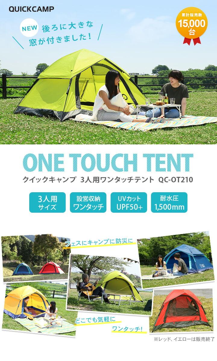 クイックキャンプ ワンタッチテント3人用 UVカット グリーン