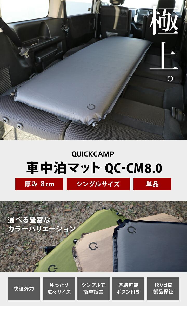 QUICKCAMP クイックキャンプ 車中泊マット 8cm厚 一人用