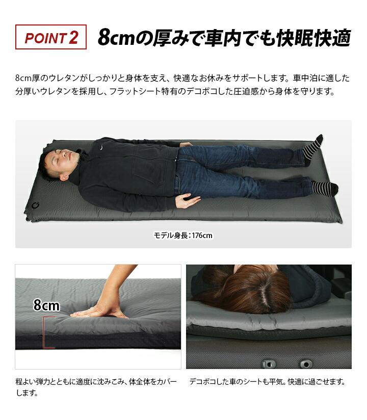 ポイント2、8cmの厚みで屋外でも快適快眠