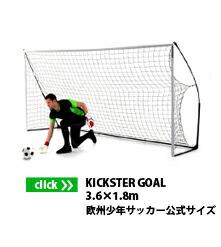 欧州少年サッカー公式サイズ