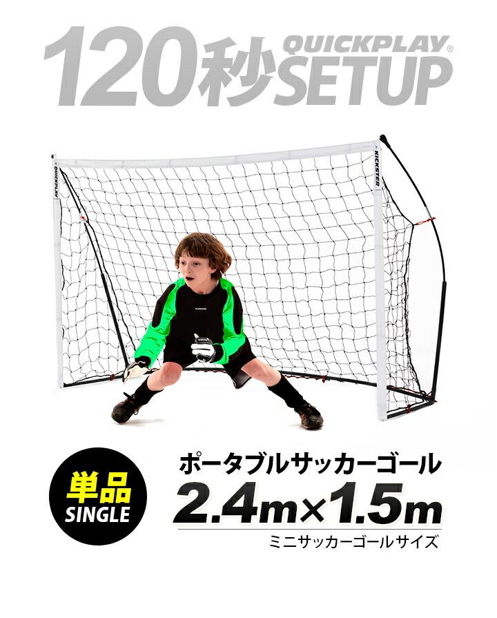 ポータブルサッカーゴール ミニサッカーゴールサイズ