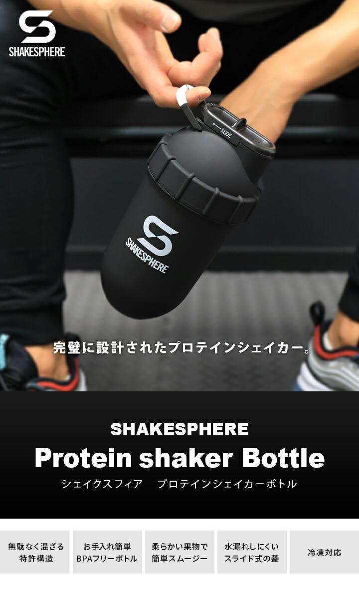 shakesphere シェイクスフィア プロテインシェイカーボトル