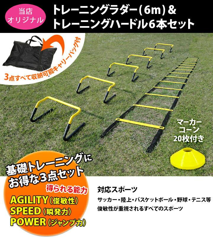 トレーニングハードル 6個 ラダー6m マーカーコーン10枚セット