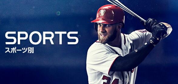 スポーツ別