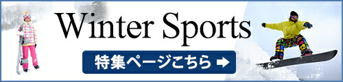 Winter Sports特集