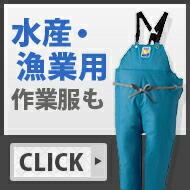 「水産・漁業用」作業服もあります