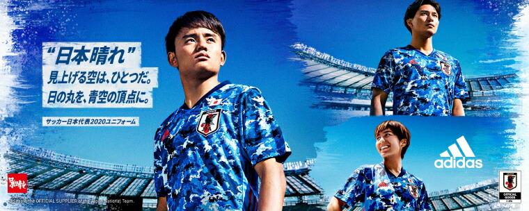 サッカー日本代表ユニホーム