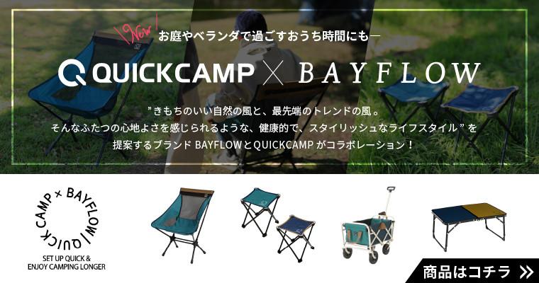 QUICKCAMP BAYFLOW クイックキャンプ ベイフロー