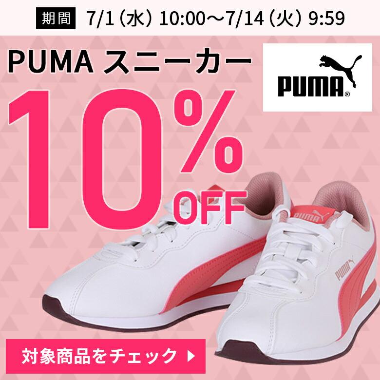 プーマ PUMA スニーカー 10%OFF クーポン