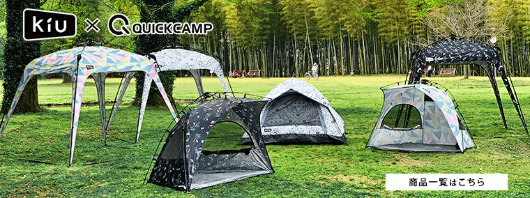 キウ×クイックキャンプ
