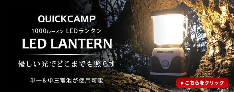 クイックキャンプ LEDランタン1000ルーメン