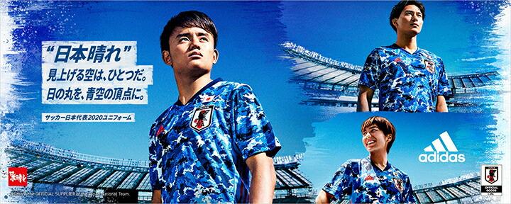 adidas アディダス ユニフォーム 2020 サッカー 日本代表