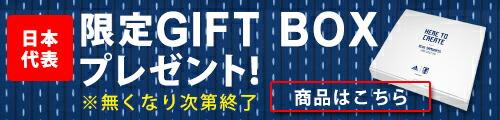 日本代表限定GIFT BOXプレゼント!!
