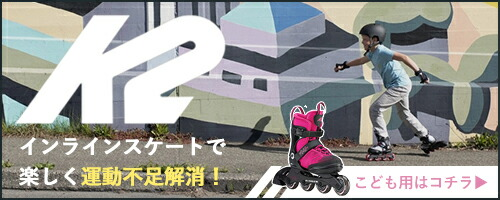 K2 ケーツー インラインスケート こども用