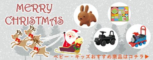 クリスマスプレゼント ベビー・キッズおすすめ商品