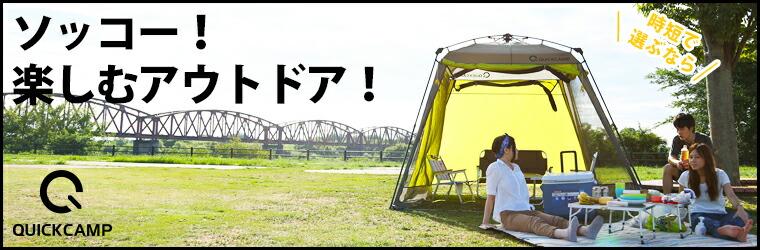 クイックキャンプ特集