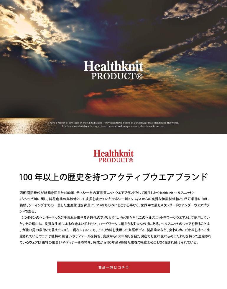 ヘルスニット Healthknit