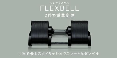 FLEXBELL世界で最もスタイリッシュでスマートなダンベル