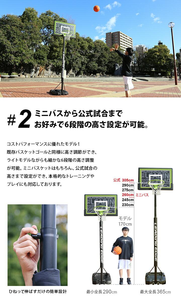 ミニバスから公式試合まで対応可能な6段階の高さ調節
