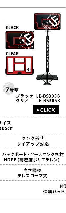 リーディングエッジ ポータブルバスケットゴール LE-BS305B LE-BS305R