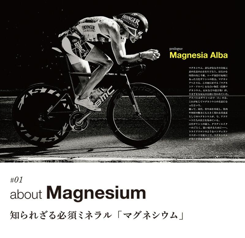 マグオン(Mag-on)マグネシウムサプリメント、知られざる必須ミネラル「マグネシウム」