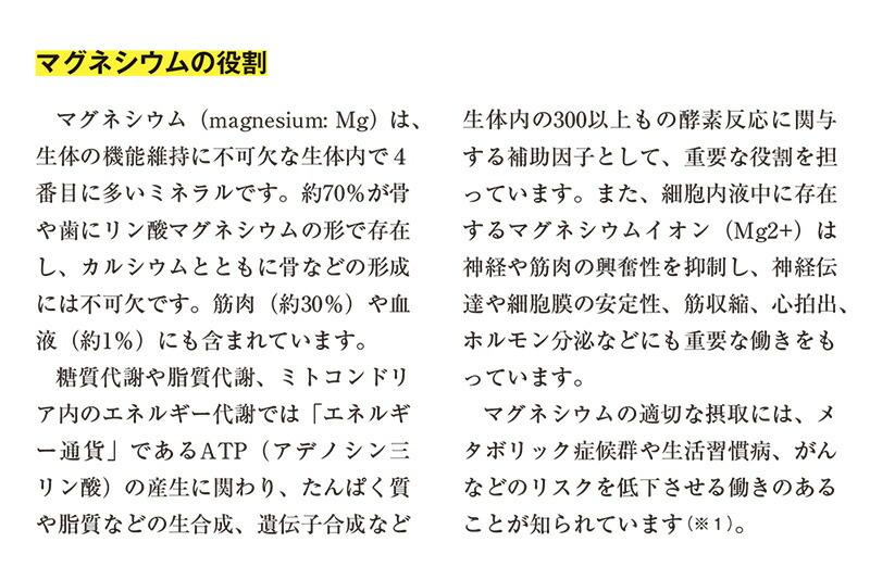 マグオン(Mag-on)マグネシウムサプリメント、マグネシウムの役割